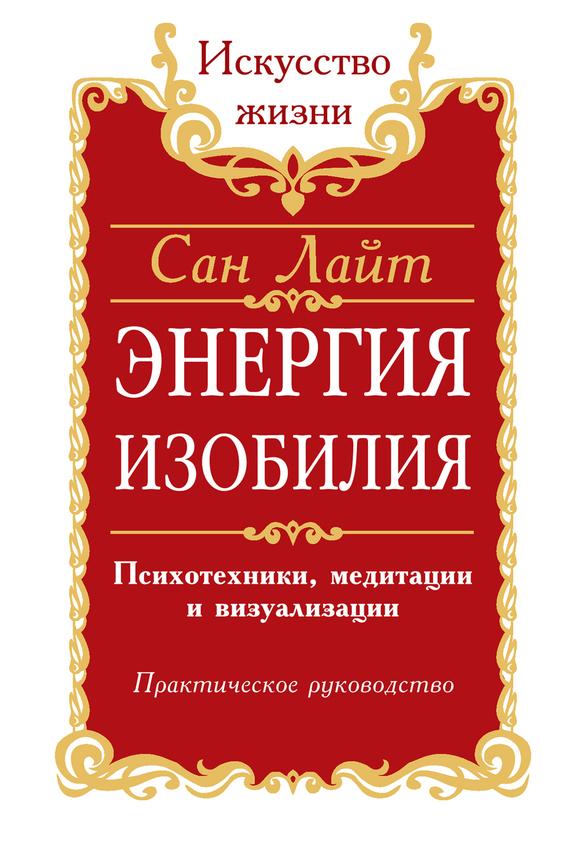 Возьмем книгу в руки 13/16/56/13165676.bin.dir/13165676.cover.jpg обложка