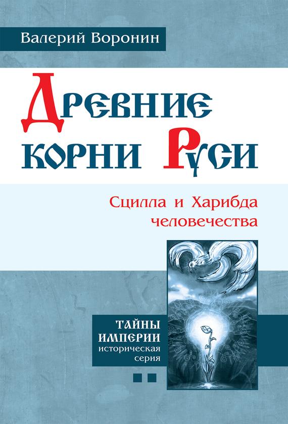 Древние корни Руси. Сцилла и Харибда человечества от ЛитРес