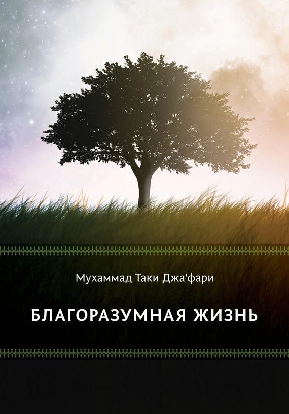 Мухаммад Таки Джа'фари Благоразумная жизнь мухаммад таки джа фари благоразумная жизнь