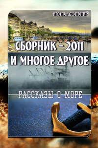 Афонский, Игорь  - Сборник – 2011 и многое другое