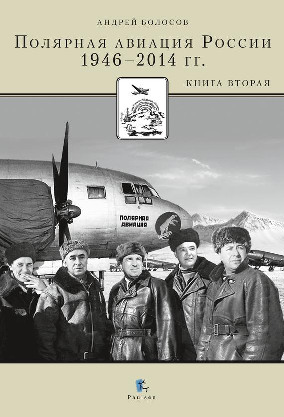 Книги о авиации скачать торрент