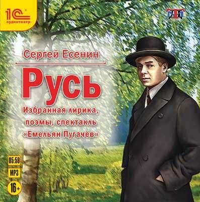 Русь. Избранная лирика, поэмы, спектакль «Емельян Пугачев» от ЛитРес