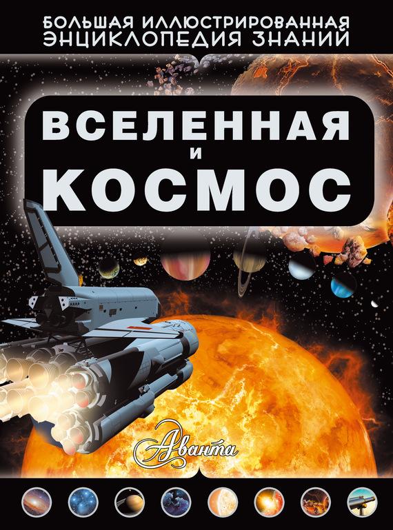 Дмитрий Кошевар Вселенная и космос за сколько можно купить шубу на крите