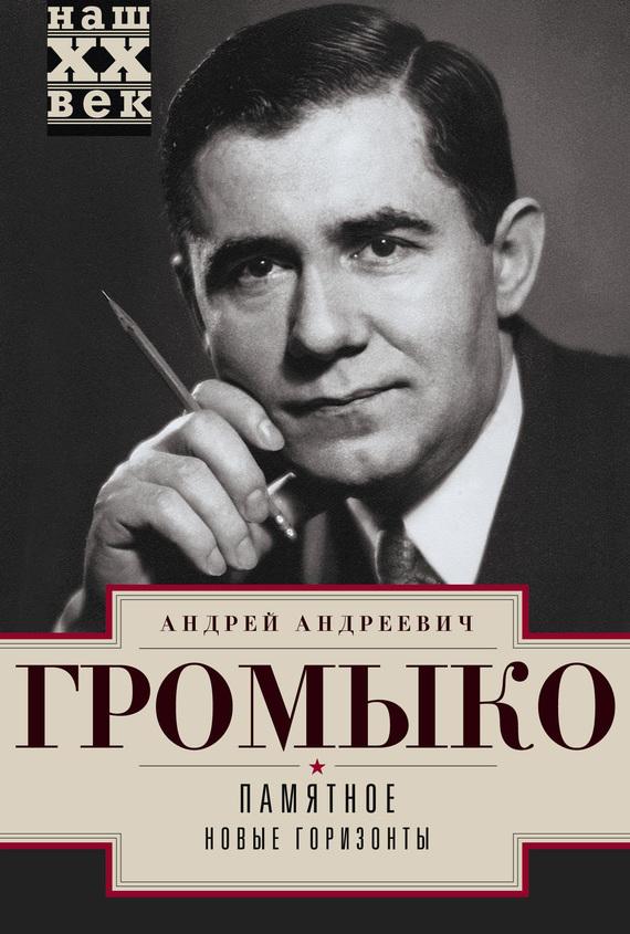 занимательное описание в книге Андрей Громыко