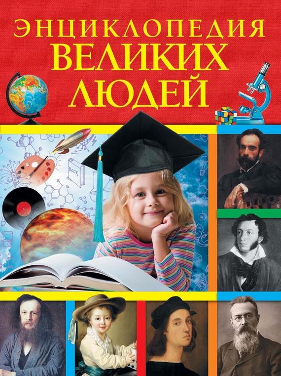 Энциклопедия великих людей от ЛитРес