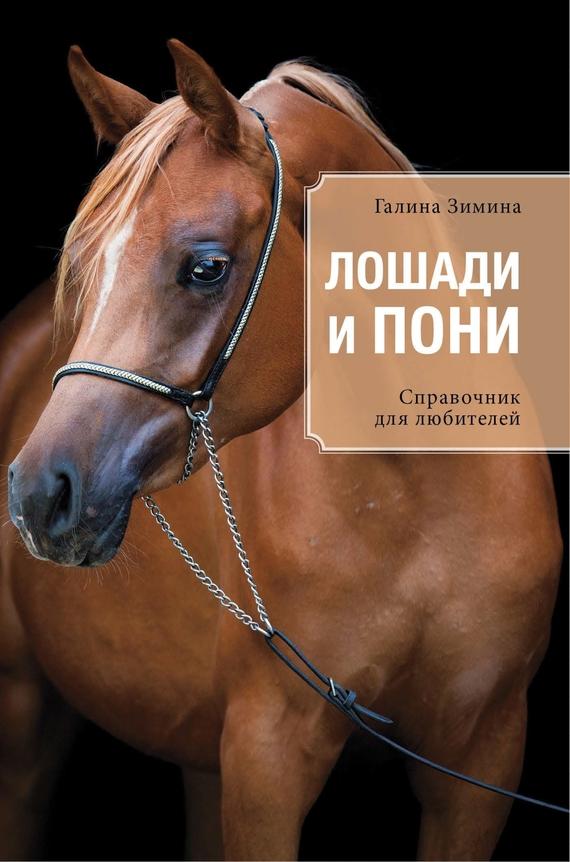 Лошади и пони. Справочник для любителей от ЛитРес