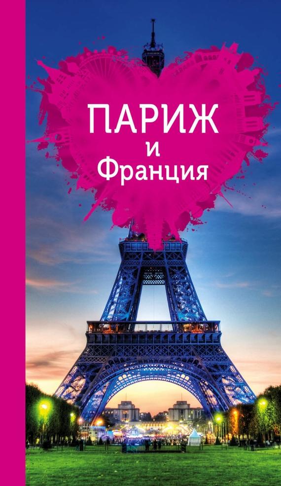 Париж и Франция для романтиков от ЛитРес