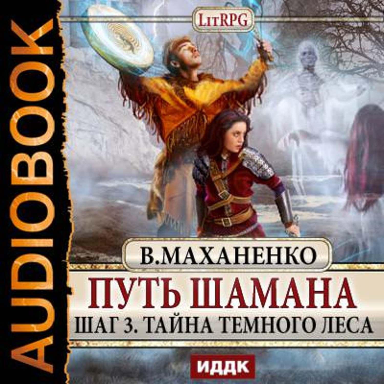 Маханенко путь шамана все книги скачать бесплатно