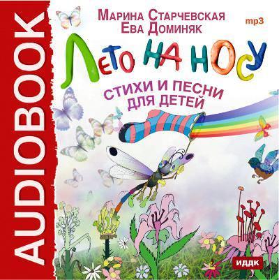 Марина Старчевская бесплатно