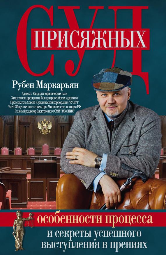 Рубен Маркарьян Суд присяжных. Особенности процесса и секреты успешного выступления в прениях петр михайлов суд присяжных во франции