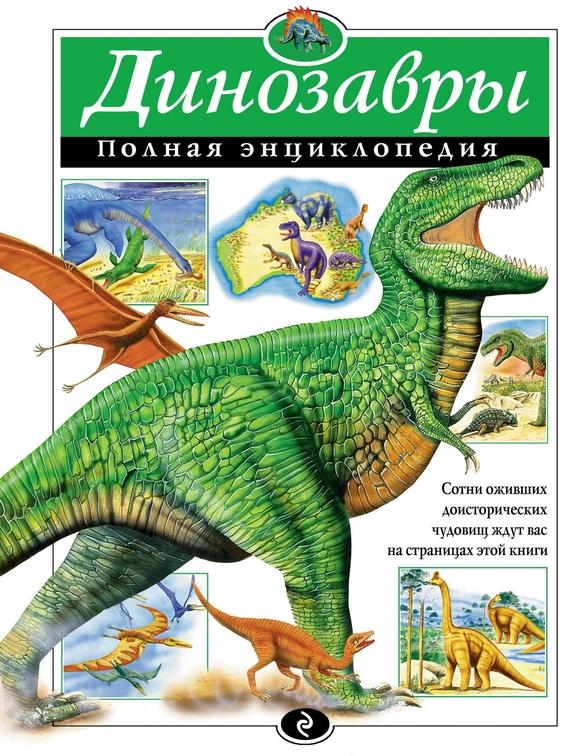 Динозавры. Полная энциклопедия от ЛитРес