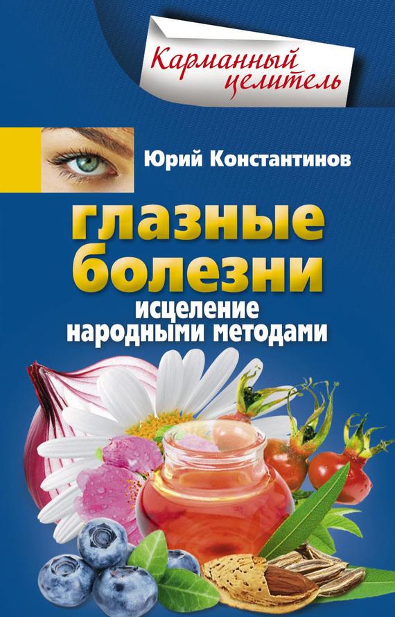 Юрий Константинов бесплатно