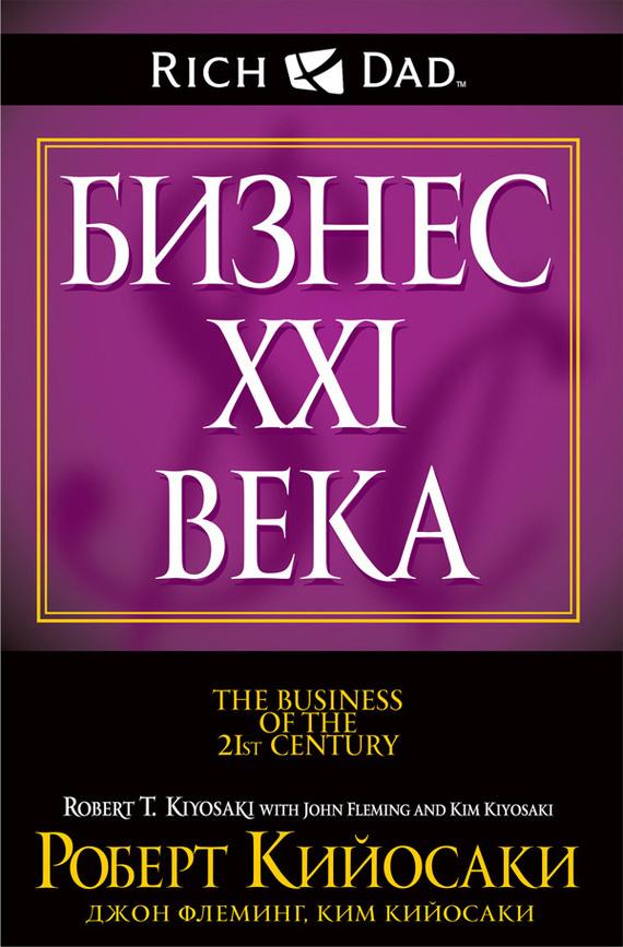Бизнес XXIвека от ЛитРес
