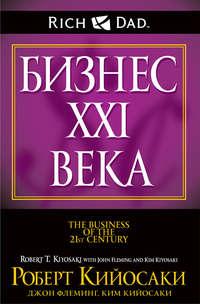 Кийосаки, Роберт  - Бизнес XXIвека
