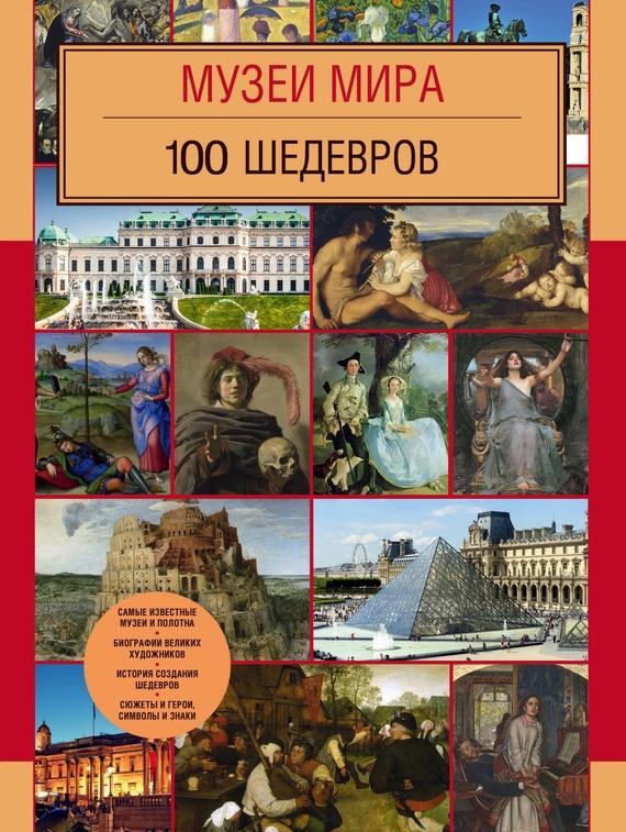 Музеи мира. 100 шедевров от ЛитРес