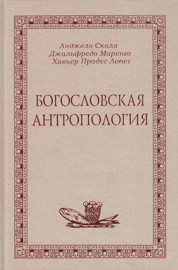 Богословская антропология от ЛитРес