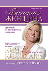 Кийосаки, Ким  - Богатая женщина