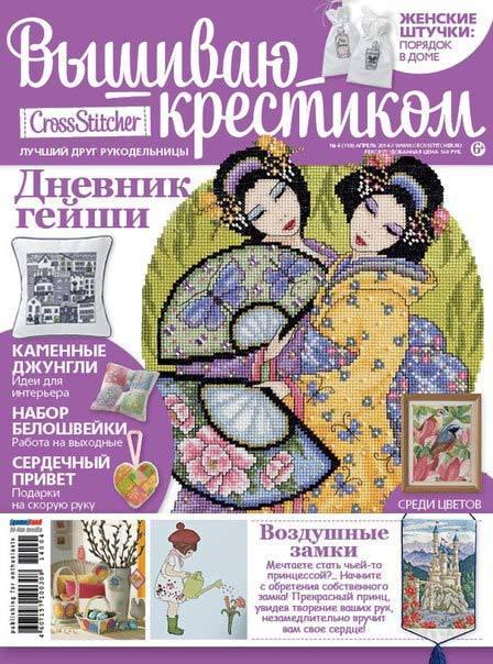Отсутствует CrossStitcher. Вышиваю крестиком №04/2014 отсутствует евангелие на церковно славянском языке