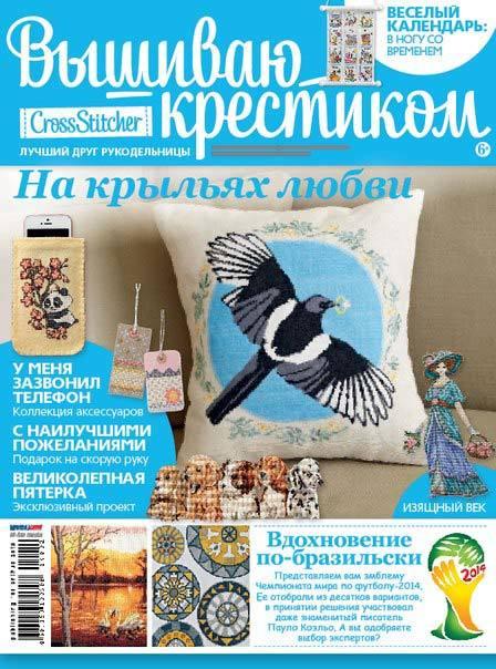 Отсутствует CrossStitcher. Вышиваю крестиком №02/2014 отсутствует евангелие на церковно славянском языке