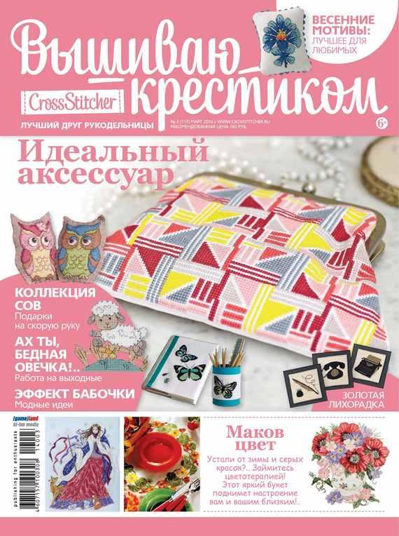 Отсутствует CrossStitcher. Вышиваю крестиком №03/2014 отсутствует евангелие на церковно славянском языке