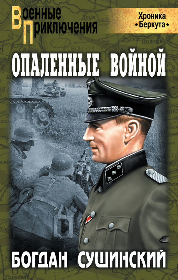 Богдан Сушинский Опаленные войной чернышева зоя опаленные войной осеннее интермеццо