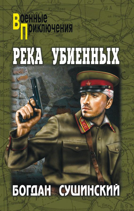 Богдан Сушинский - Река убиенных