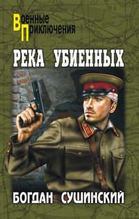 Сушинский, Богдан  - Река убиенных