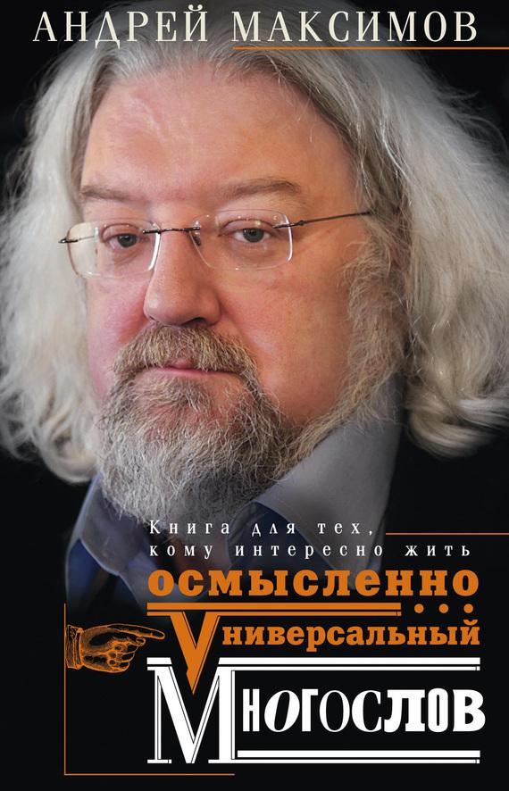 Андрей Максимов бесплатно