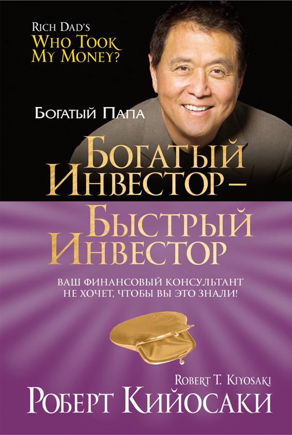 Обложка книги Богатый инвестор– быстрый инвестор, автор Кийосаки, Роберт