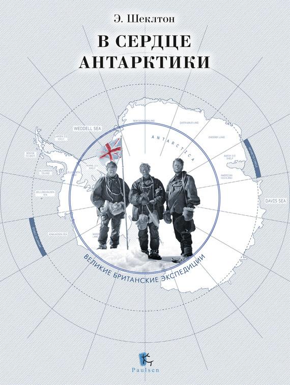 Эрнест Генри Шеклтон - В сердце Антарктики