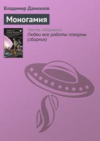 Данихнов, Владимир  - Моногамия