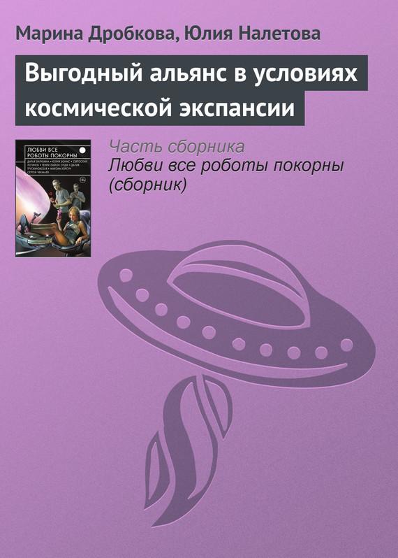 Выгодный альянс вусловиях космической экспансии от ЛитРес