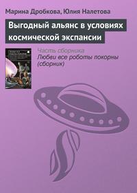 Дробкова, Марина  - Выгодный альянс вусловиях космической экспансии