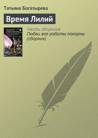 Богатырева, Татьяна  - Время Лилий