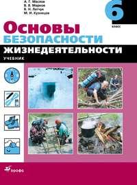 Марков, Валерий  - Основы безопасности жизнедеятельности.6 класс