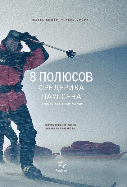 Тьерри Мейер, Шарль Бюффе - 8 полюсов Фредерика Паулсена. Путешествие в мир холода