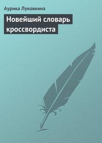 - Новейший словарь кроссвордиста