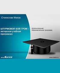 - Штурмовой бой ГРОМ – авторская учебная программа