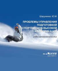 Шаруненко, Ю. М.  - Проблемы управления подготовкой спортсменов высокой квалификации