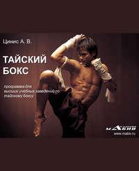 Цинис, А. В.  - Тайский бокс: программа для высших учебных заведений по тайскому боксу