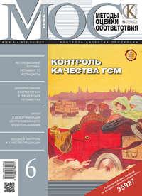 - Методы оценки соответствия № 6 2013