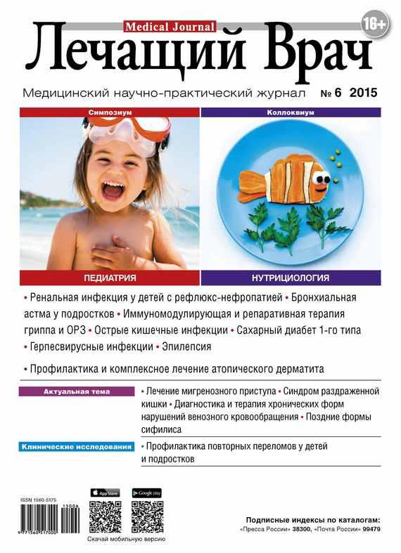 Открытые системы Журнал «Лечащий Врач» №06/2015  открытые системы журнал лечащий врач 03 2017