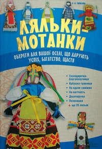 Тарасова, Ольга  - Ляльки-мотанки. Обереги для вашої оселі, що дарують успіх, багатство, щастя
