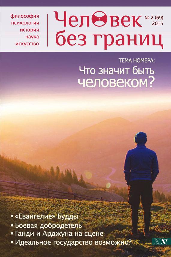 Отсутствует Журнал «Человек без границ» №2 (69) 2015 арман кишкембаев лирика без границ часть 2