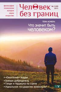 - Журнал «Человек без границ» &#84702 (69) 2015