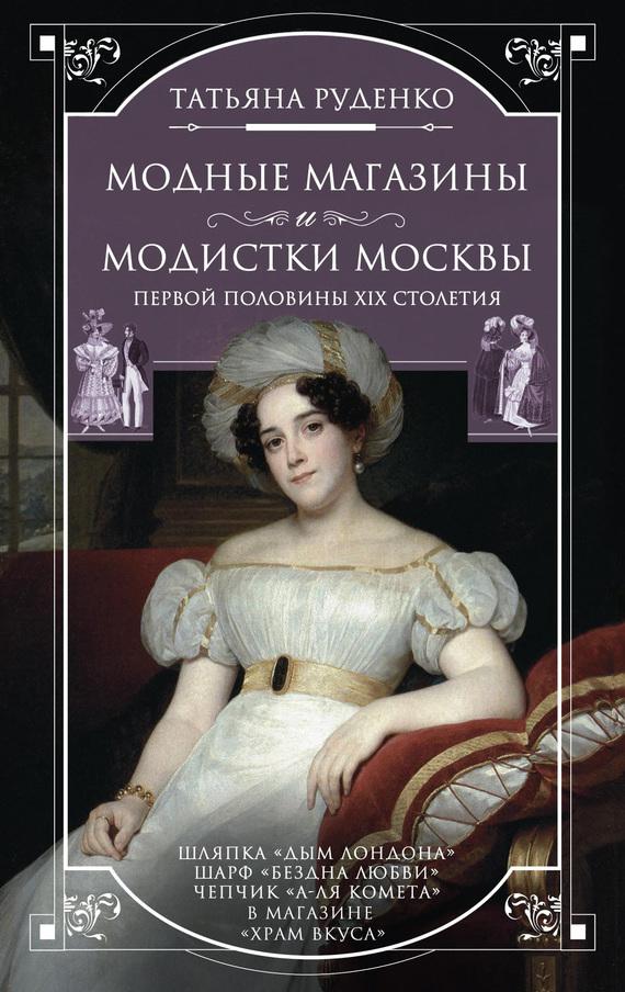 Модные магазины и модистки Москвы первой половины XIX столетия происходит взволнованно и трагически