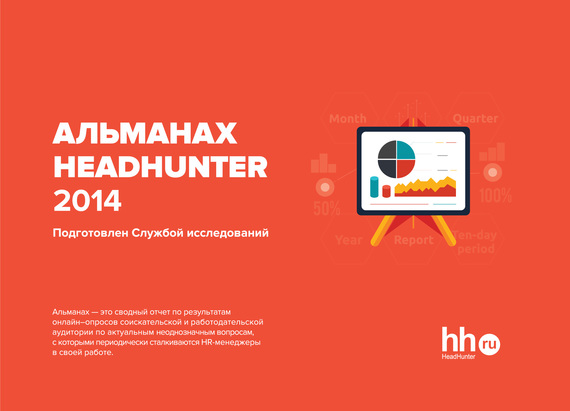 Альманах HeadHunter 2014