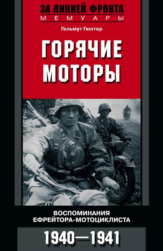 Горячие моторы. Воспоминания ефрейтора-мотоциклиста. 1940 1941 изменяется активно и целеустремленно
