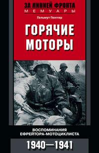 Гюнтер, Гельмут  - Горячие моторы. Воспоминания ефрейтора-мотоциклиста. 1940–1941