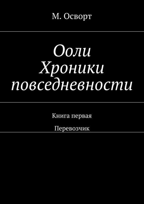 М. Осворт Ооли. Хроники повседневности. Книга первая. Перевозчик